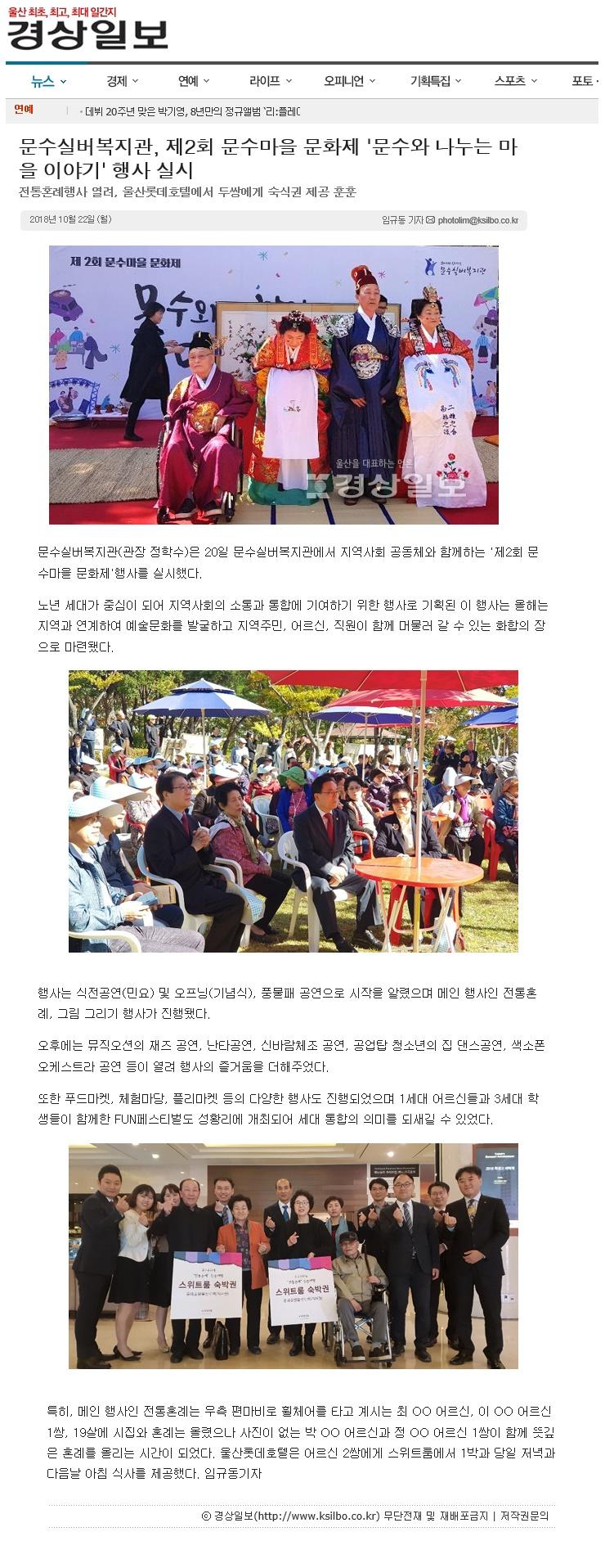 (경상일보)제2회 문수마을문화제 문수와 나누는 마을이야기 행사 실시.jpg
