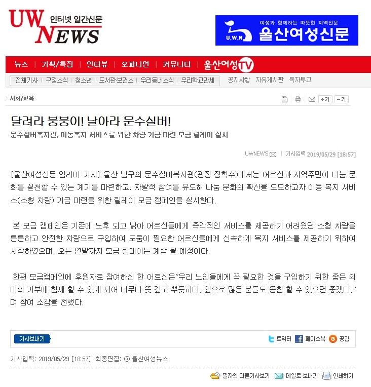 (울산여성신문)문수실버복지관, 차량 기금 마련 모금 릴레이 실시.jpg