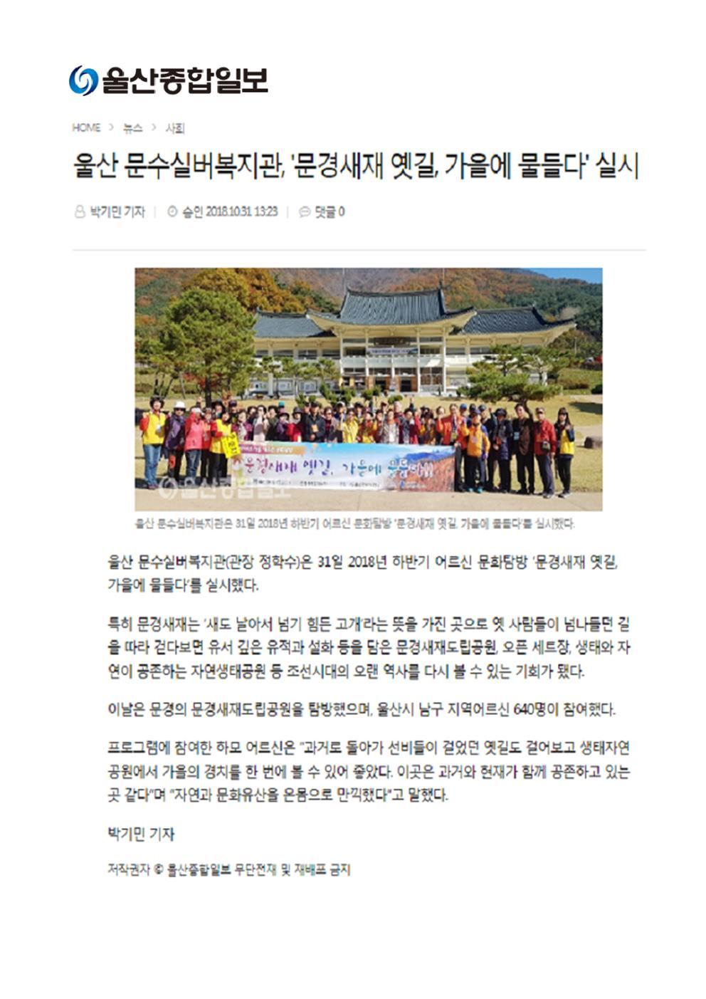 (울산종합일보)2018년 가을 어르신 문화탐방 실시001.jpg