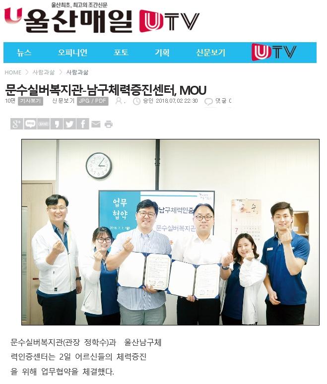 (울산매일)울산남구체력인증센터와 업무 협약.jpg