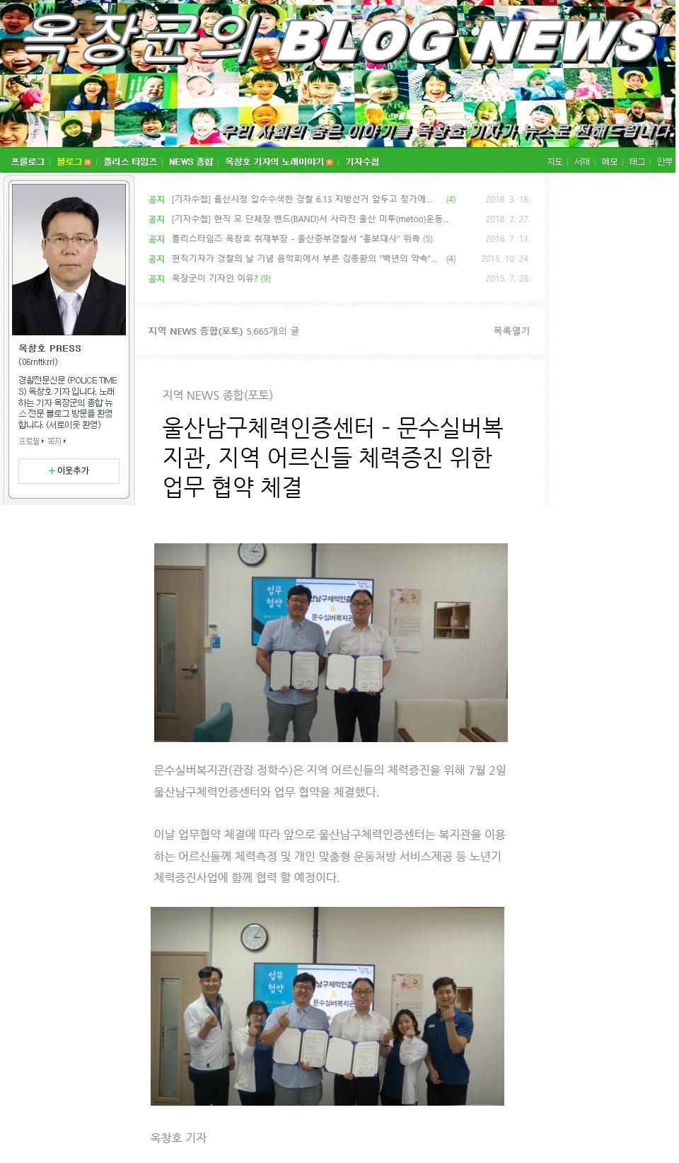 (옥장군의블로그뉴스)울산남구체력인증센터와 업무 협약.jpg