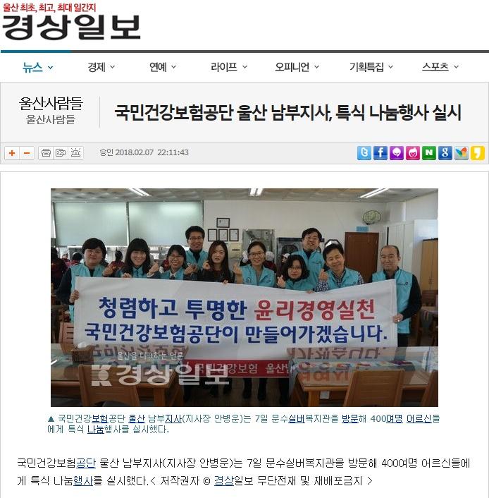 (경상일보)국민건강보험공단 울산 남부지사, 특식 나눔행사 실시.jpg