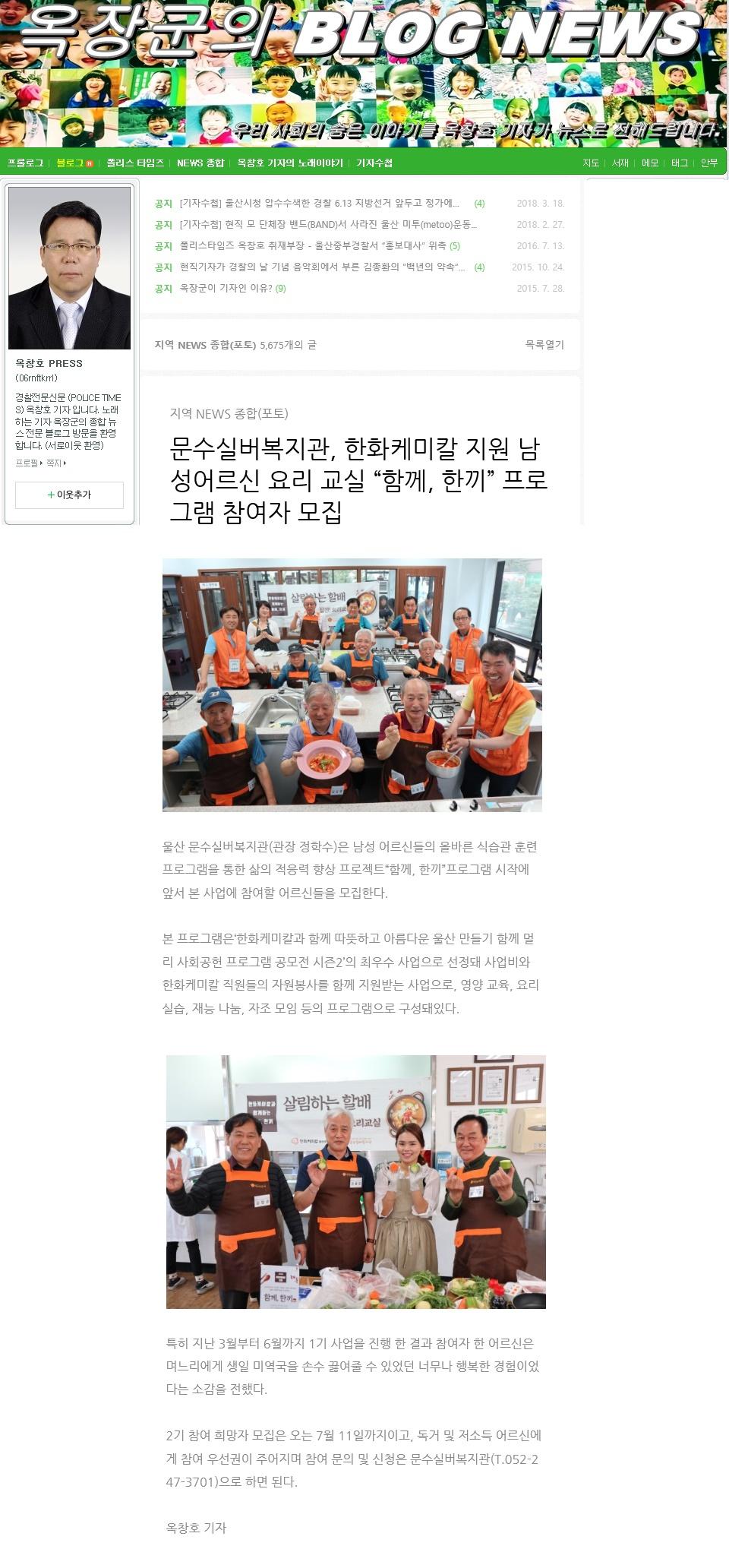 (옥장군의블로그뉴스)남성어르신요리교실 함께한끼 참여자 모집.jpg