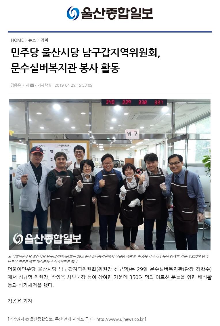 4.29 민주당자원봉사.png